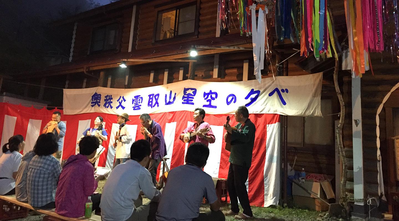 雲取山荘 演奏会