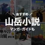 登山 山岳 小説 漫画 ガイド本 おすすめ