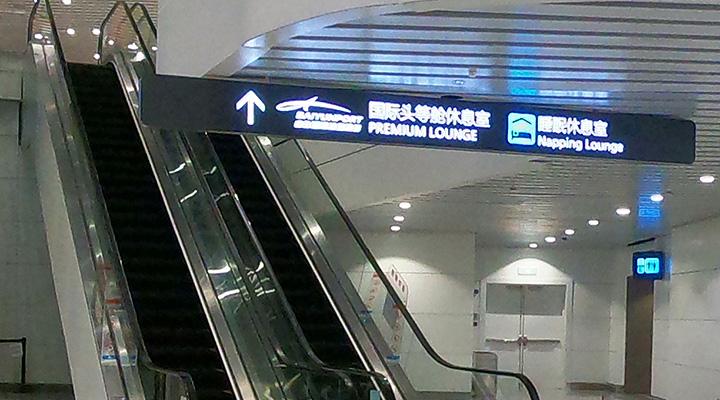 広州白雲国際空港 プレミアムラウンジ
