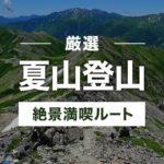 夏山登山 絶景満喫ルート