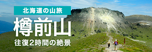 北海道 樽前山 登山