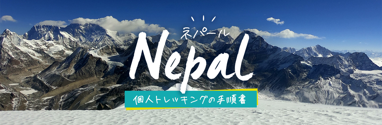 ネパール トレッキング