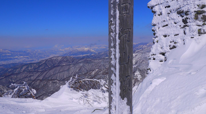 四阿山 山頂 雪山登山