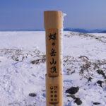 北アルプス 蝶ヶ岳 残雪期雪山登山