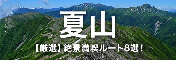 夏山登山 厳選絶景ルート