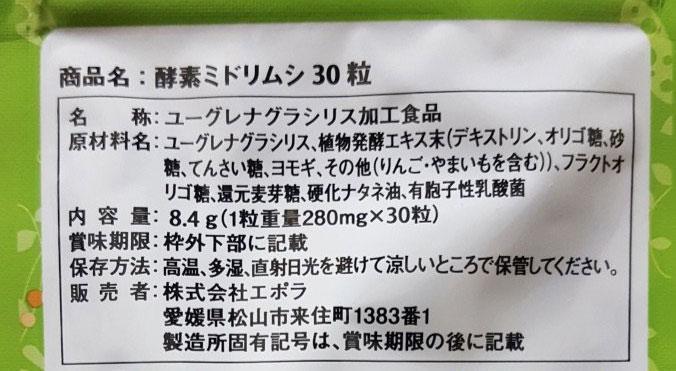 酵素ミドリムシ 原材料