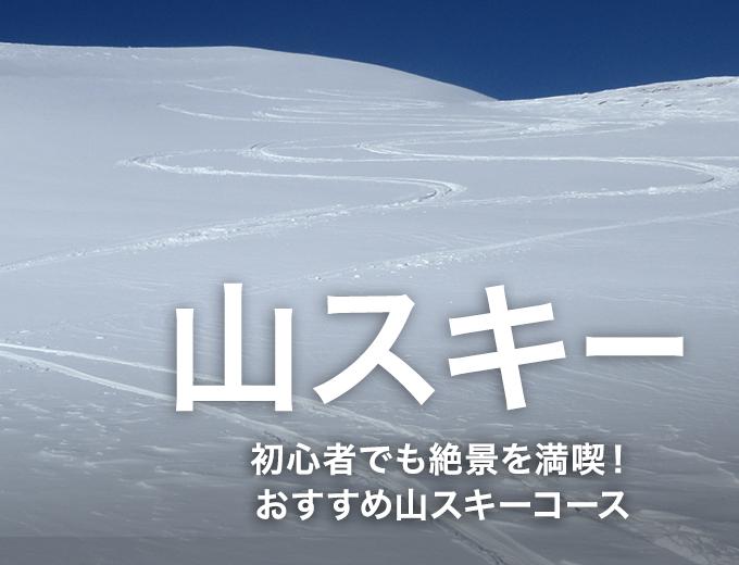山スキー 初心者おすすめコース