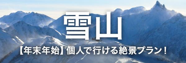 【年末年始】個人で行ける絶景雪山登山プラン