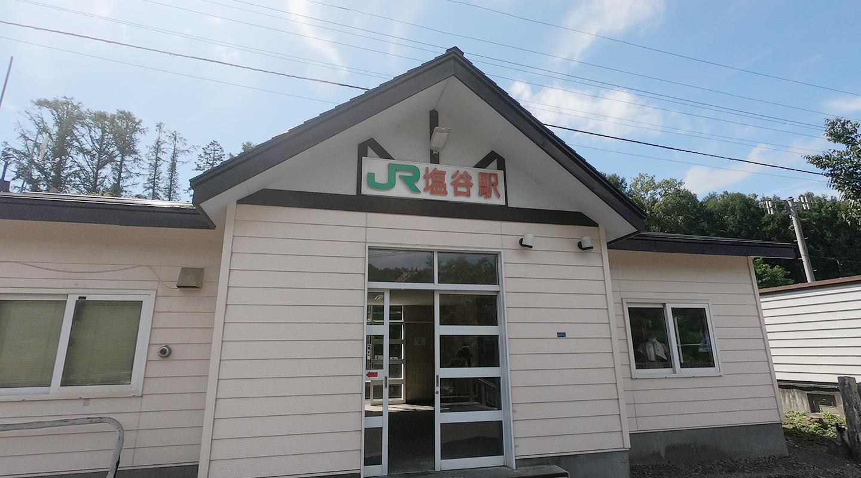 北海道 JR塩谷駅