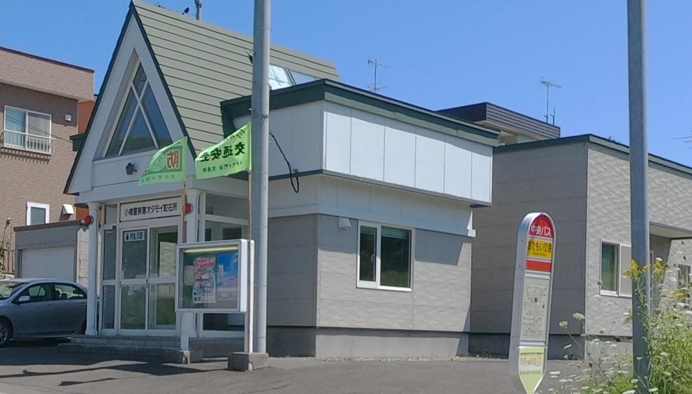 北海道 小樽市 オタモイ交番前 バス停