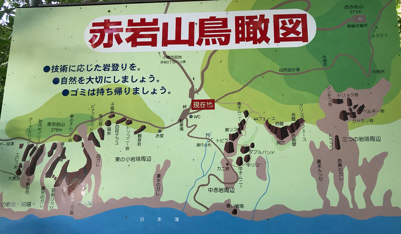 北海道 小樽市 赤岩山 クライミング