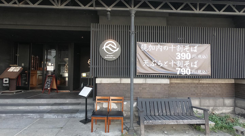 北海道 小樽 蕎麦屋