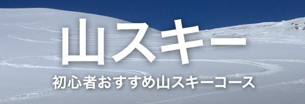 山スキー 初心者 おすすめ